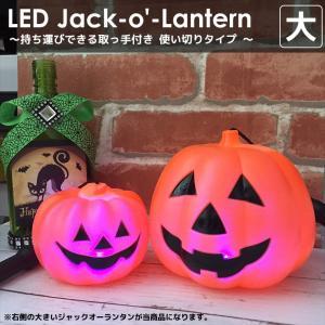 光るパンプキンライト 大 16.0×14.0cm 持ち手付 使い捨てタイプ|utsunomiyahonpo