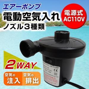 空気入れ 電動 コンパクト AC 電源 エアー ポンプ 空気抜き|utsunomiyahonpo