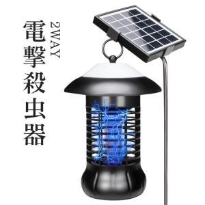 ソーラー 電撃殺虫器 1200V 外灯機能 自動点灯 消灯 UV光源 誘引式 ソーラー充電 USB充電 屋外 室内 両用 防水 大容量バッテリー 蚊|utsunomiyahonpo