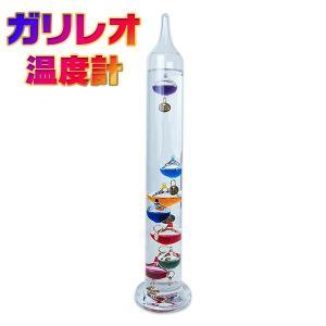 ガリレオ温度計 サイエンス シリンダー型 円筒 30cm×6cm オシャレな温度計|utsunomiyahonpo