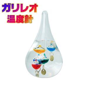 ガリレオ温度計 サイエンス 滴型 しずく 13cm×7cm オシャレな温度計|utsunomiyahonpo