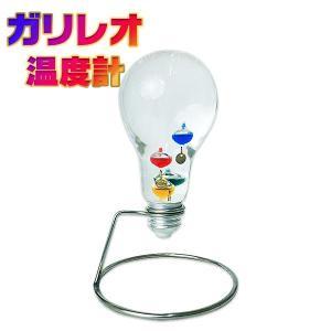 ガリレオ温度計 サイエンス 電球型 18cm×12cm オシャレな温度計|utsunomiyahonpo