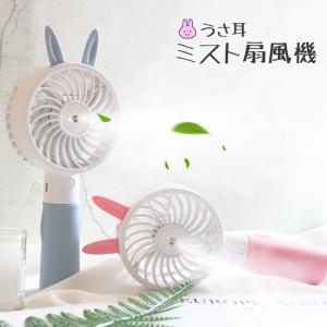ハンディファン 手持ち扇風機 ミスト うさ耳扇風機 全2色 USB 充電式 シリコン素材 風量調整 扇風機 携帯 ハンディ 小型 かわいい うさぎ|utsunomiyahonpo