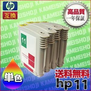 インク hp11 hp ヒューレッド パッカード 汎用(hp-11 互換 インク)ブラック、シアン、マゼンタ、イエロー C4844A , C4836A , C4837A , C4838A utsunomiyahonpo