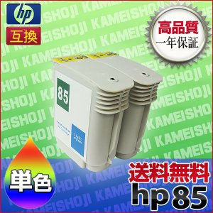 インク hp85 ヒューレッド パッカード 汎用(hp-85 互換 インク)ライトシアン、ライトマゼンタ C9428A , C9429A utsunomiyahonpo