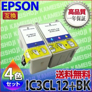 インク IC3CL12 + IC1BK12 エプソン EPSON  汎用( IC12 互換 インク)4色セット超お買い得セット utsunomiyahonpo