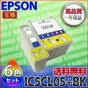 インク IC5CL05 + IC1BK05 エプソン EPSON  汎用(IC05 互換 インク) 6色セット<超お買い得セット utsunomiyahonpo