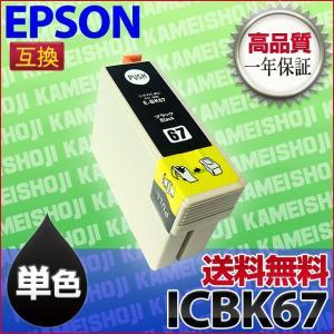 インク ICBK67 エプソン  汎用IC67 ブラック 黒超お買い得セット utsunomiyahonpo