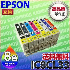 インク IC8CL33 エプソン EPSON  汎用(IC33 互換 インク)8色セット( ICBK33 ICC33 ICM33 ICY33 ICMB33 ICBL33 ICR33 ICGL33 )超お買い得セット utsunomiyahonpo