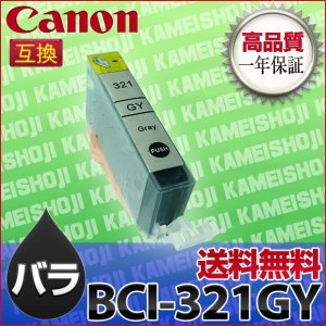 インク BCI-321GY キャノン Canon 汎用 (BCI321GY 互換 インク)グレー utsunomiyahonpo