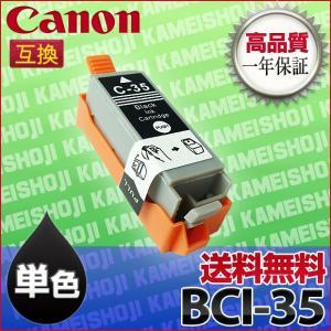 インク BCI-35 キャノン Canon 汎用 (BCI35 互換 インク 超お買い得 utsunomiyahonpo