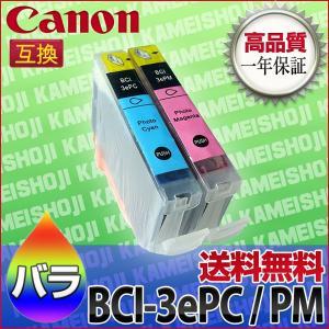 インク BCI-3ePC BCI-3ePM キャノン Canon 汎用 (BCI3ePC BCI3ePM 互換 インク)フォトシアン フォトマゼンタ バラ売り utsunomiyahonpo
