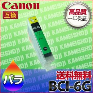 インク BCI-6G キャノン Canon 汎用 (BCI6G 互換 インク)グリーン 緑色 utsunomiyahonpo