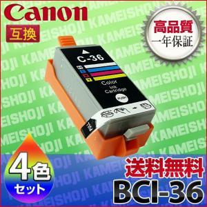 インク BCI-36 キャノン Canon 汎用 (BCI36 互換 インク 超お買い得 utsunomiyahonpo