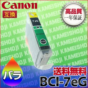 インク BCI-7eG キャノン Canon 汎用 (BCI7eG 互換 インク)グリーン 緑色 utsunomiyahonpo