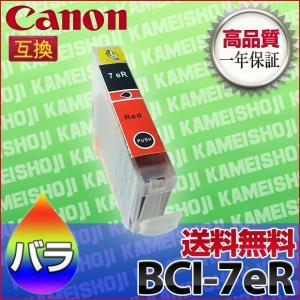 インク BCI-7eR キャノン Canon 汎用 ( BCI7eR 互換 インク)レッド 赤色 utsunomiyahonpo
