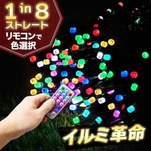 イルミネーション マルチカラー ストレート LED 100球 10m コンセント式 リモコン付属 屋外用 防水 ライト クリスマス ツリー 飾り付け|utsunomiyahonpo