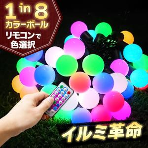 イルミネーション マルチカラー カラーボール LED 50球 5m コンセント式 リモコン付属 屋外用 防水 ライト クリスマス ツリー 飾り付け|utsunomiyahonpo