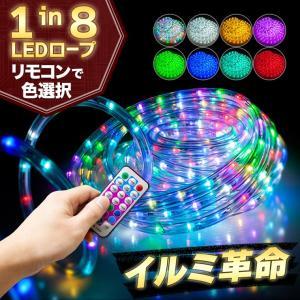 LEDチューブライト LED ロープライト マルチカラー テープ ロープ LED300球 長さ 10m マルチ リモコン付属 屋外 屋外用 防水 300 車 電飾 クリスマス 飾り付け|utsunomiyahonpo