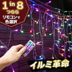 イルミネーション マルチカラー つらら LED 120球 5m コンセント式 リモコン付属 屋外用 防水 ライト クリスマス ツリー 飾り付け|utsunomiyahonpo