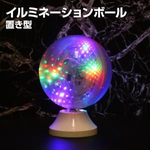 ミラーボール イルミネーションボール 置き型 インテリア 演出 LED utsunomiyahonpo