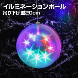 ミラーボール イルミネーションボール 吊り下げ型20cm インテリア 演出 LED utsunomiyahonpo