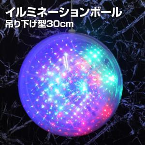 ミラーボール イルミネーションボール 吊り下げ型30cm インテリア 演出 LED utsunomiyahonpo