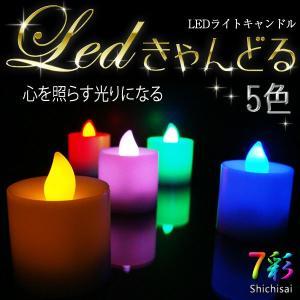 LEDキャンドル ロウソク ライトキャンドル LEDで光るロウソク ローソク キャンドル ライト 照明|utsunomiyahonpo