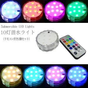 LED ライト 潜水ライト 防水 2個セット10灯 マルチカラー 照明 コースター ハーバリウム|utsunomiyahonpo