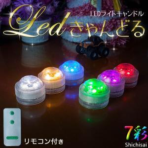 LEDキャンドル 防水 リモコン付き 3個のキャンドル+リモコンセット|utsunomiyahonpo