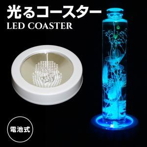 LED光るコースター 丸形 直径9.5cm×厚2.2cm 演...
