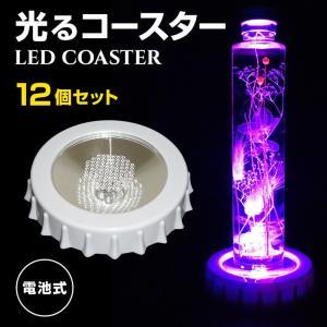 LED光るコースター 直径9.5cm×高2.0cm 12個セット 台座 イベント ディスプレイ ハーバリウム utsunomiyahonpo