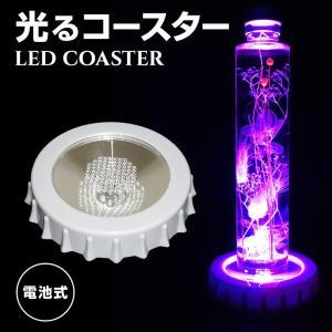 LED光るコースター 直径9.5cm×高2.0cm  台座 イベント ディスプレイ ハーバリウム utsunomiyahonpo