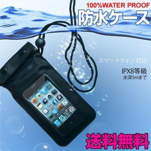 防水ケース スマホ スマートフォン 4インチ対応 ウォータープルーフケース アイフォン waterproof iPhone スマホ Android Galaxy|utsunomiyahonpo