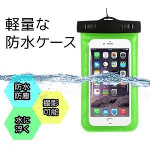 防水 スマホケース ストラップ付き スマートフォン iPhone 水中撮影 水に浮かぶ 撮影 通話 操作|utsunomiyahonpo