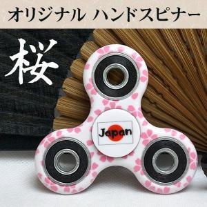 ハンドスピナー Hand Spinner フィンガースピナー 桜 和風|utsunomiyahonpo