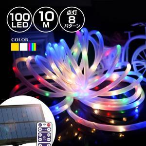 ソーラー イルミネーション チューブライト LED100球 長さ15m 全3色 リモコン 屋外用 防水 大型パネル 大容量バッテリー ロープライト|utsunomiyahonpo