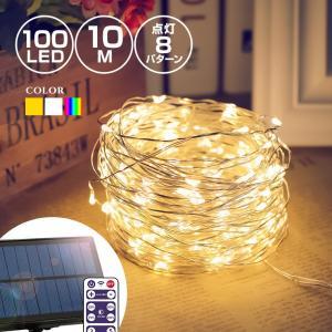 ソーラー イルミネーション ジュエリーライト LED100球 10m 全3色 リモコン 屋外用 防水 大型パネル 大容量バッテリー フェアリーライト|utsunomiyahonpo
