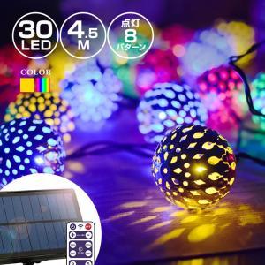 ソーラー イルミネーション メタル ボール ストレート LED30球 長さ4.5m 全2色 リモコン 屋外用 防水 大型パネル 大容量バッテリー|utsunomiyahonpo