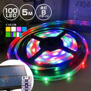 ソーラー イルミネーション LED テープライト 100球 長さ5m 全7色 リモコン付属 屋外用 防水 大型パネル 大容量バッテリー チューブライト|utsunomiyahonpo