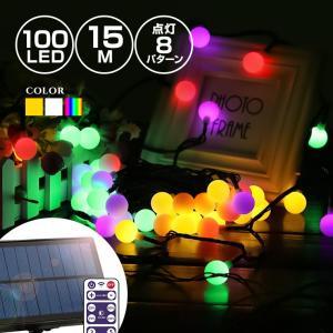 ソーラー イルミネーション カラーボール ストレート LED100球 長さ15m 全3色 リモコン 屋外用 防水 大型ソーラーパネル 大容量バッテリー|utsunomiyahonpo