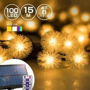 ソーラー イルミネーション スノー ボール ストレート LED100球 長さ15m 全3色 リモコン 屋外用 防水 大型パネル 大容量バッテリー|utsunomiyahonpo