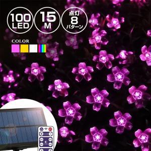 ソーラー イルミネーション 桜 フラワー ストレート LED100球 長さ15m 全3色 リモコン 屋外用 防水 大型パネル 大容量バッテリー|utsunomiyahonpo