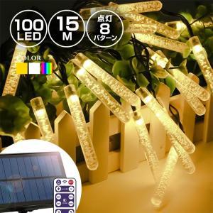 ソーラー イルミネーション つらら 気泡 ストレート LED100球 長さ15m 全3色 リモコン 屋外用 防水 大型ソーラーパネル 大容量バッテリー|utsunomiyahonpo