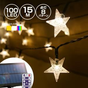 ソーラー イルミネーション スター 星 ストレート LED100球 長さ15m 全3色 リモコン付 屋外用 防水 大型ソーラーパネル 大容量バッテリー|utsunomiyahonpo