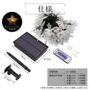 ソーラー イルミネーション スター 星 ストレート LED100球 長さ15m 全3色 リモコン付 屋外用 防水 大型ソーラーパネル 大容量バッテリー|utsunomiyahonpo|13