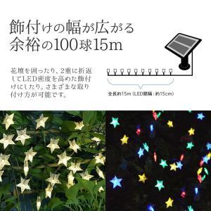 ソーラー イルミネーション スター 星 ストレート LED100球 長さ15m 全3色 リモコン付 屋外用 防水 大型ソーラーパネル 大容量バッテリー|utsunomiyahonpo|09