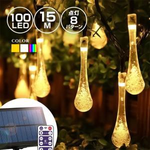 ソーラー イルミネーション しずく 水滴 ストレート LED100球 長さ15m 全3色 リモコン 屋外用 防水 大型パネル 大容量バッテリー|utsunomiyahonpo