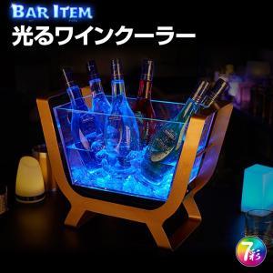 光る ワインクーラー 舟形 台座付き 充電式 マルチカラー ボトル シャンパン バー イベント 演出 クラブ|utsunomiyahonpo