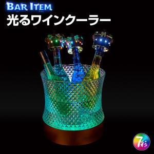 光る ワインクーラー 丸型 充電式  ボトル シャンパン バー イベント 演出 クラブ|utsunomiyahonpo
